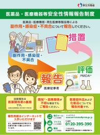 医薬品医療機器法に基づく副作用・感染症・不具合報告